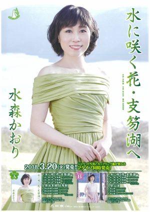 5月17日(木)水森かおり「水に咲く花・支笏湖へ」発売記念イベント整理券配布終了しました。