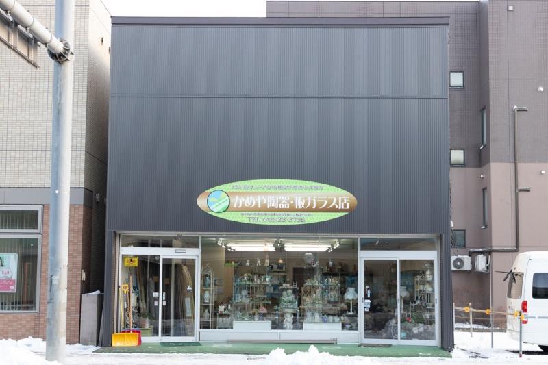 かめや陶器板ガラス店