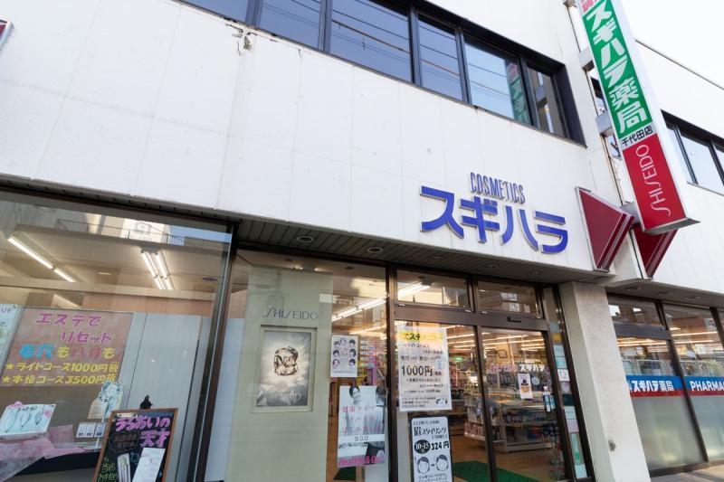 スギハラ薬局千代田町店