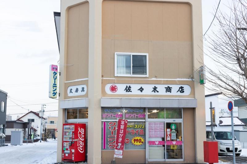 丸新佐々木商店