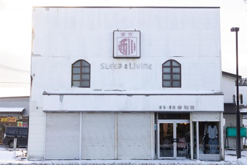 和田ふとん店