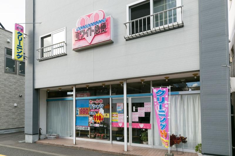 ホワイト急便千代田キタオカ店