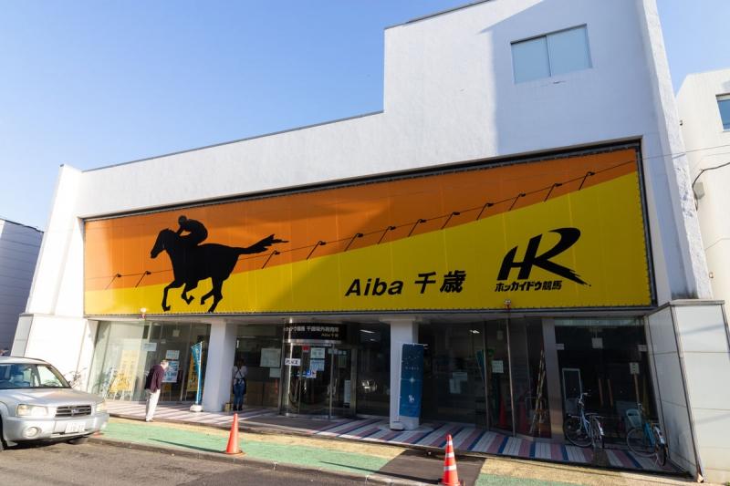 千歳場外発売所(Aiba千歳)