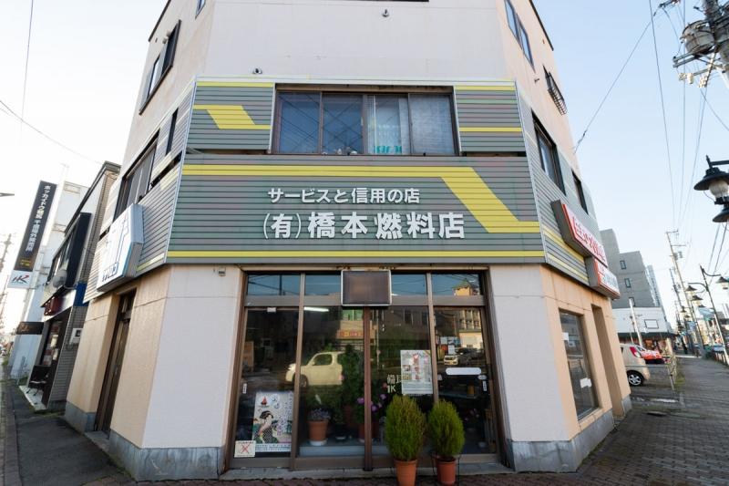 ㈲橋本燃料店