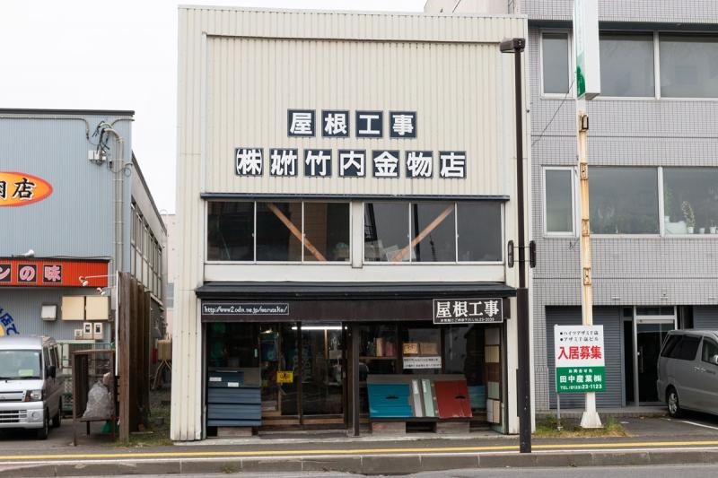㈱丸竹 竹内金物店