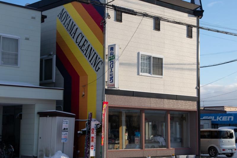 青山ドライクリーニング店