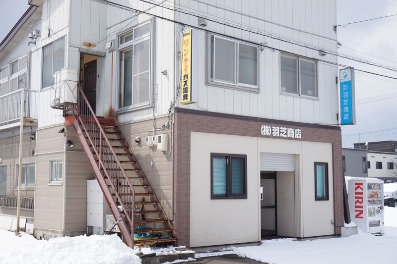 株式会社羽芝商店