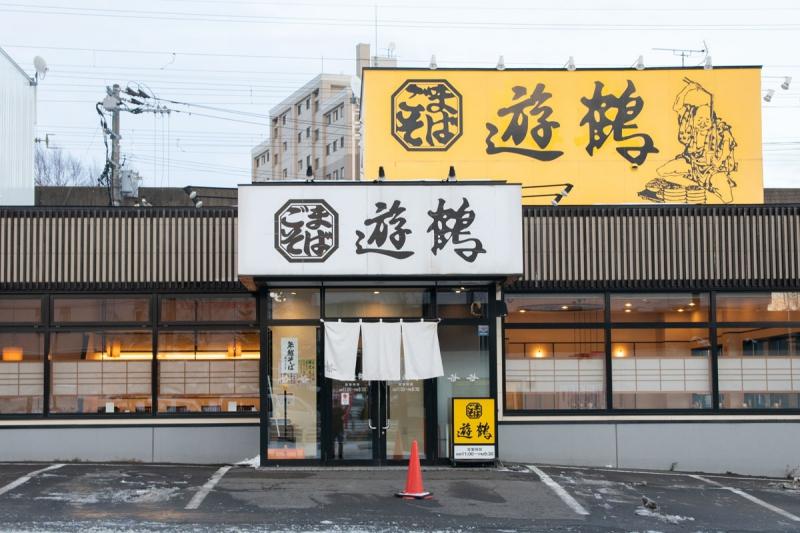 ごまそば遊鶴 千歳北栄店