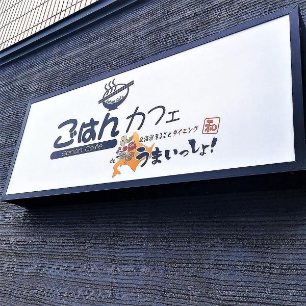 北海道まるごとダイニング うまいっしょ!千歳店