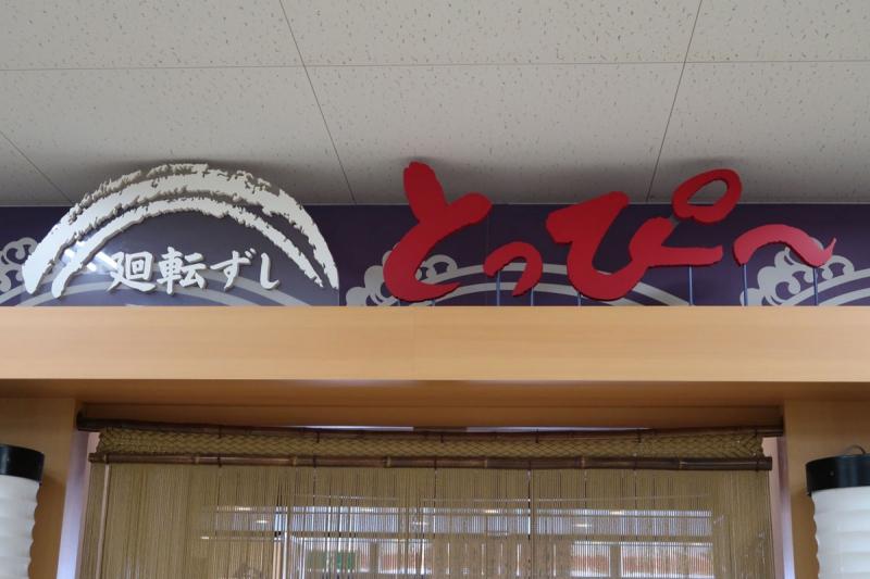 回転寿司とっぴ~イオン千歳店