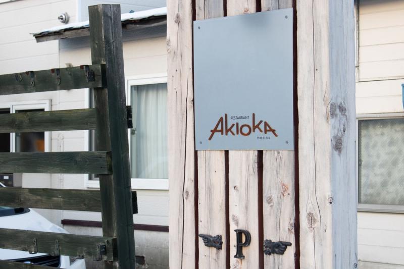 レストラン アキオカ