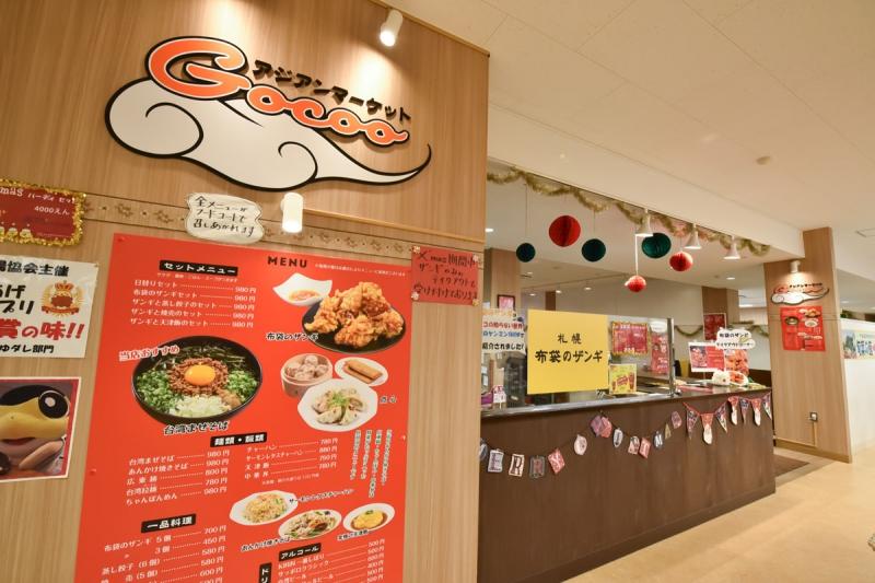 アジアンマーケットGocoo