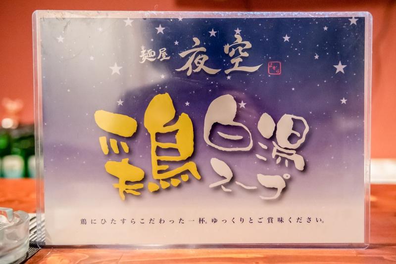 麺屋 夜空