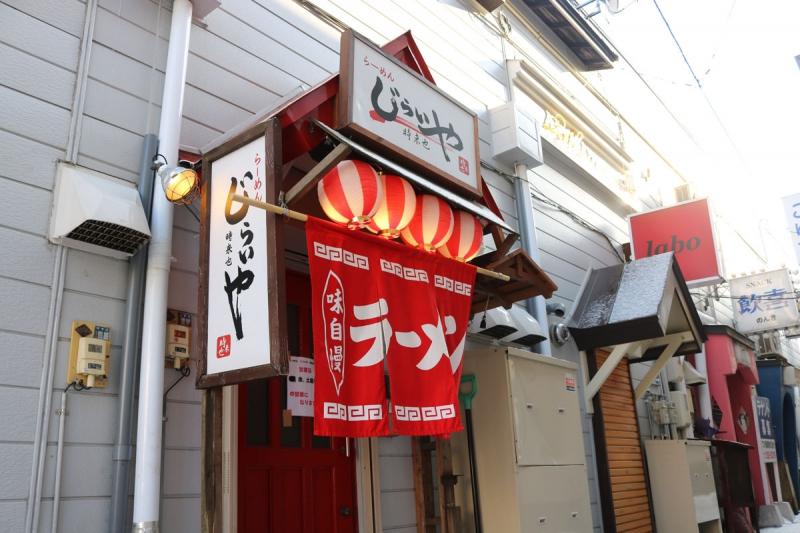 らーめん時来也(じらいや)清水町店