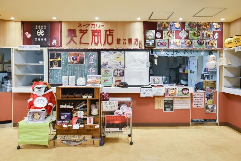 奥芝商店 鮭公園店