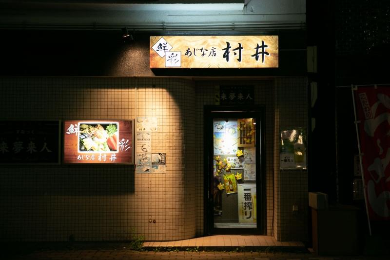 あじな店 村井