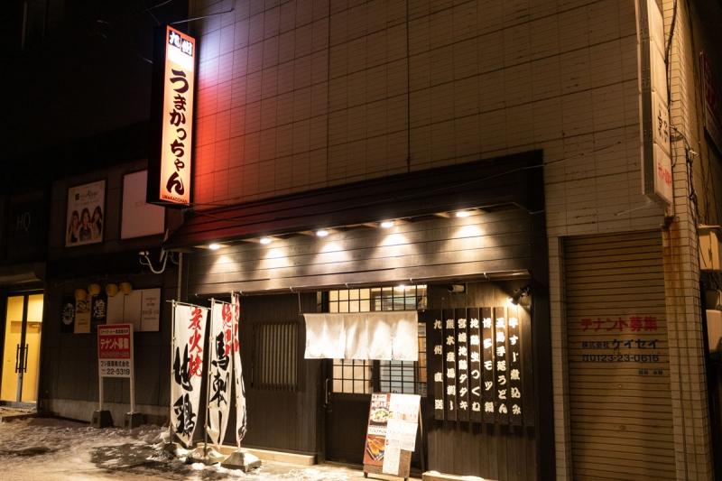 九州酒場 うまかっちゃん