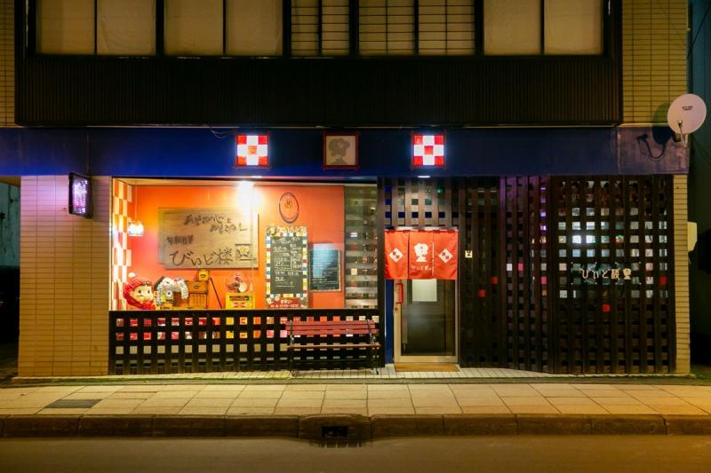 Food Bar びいど楼