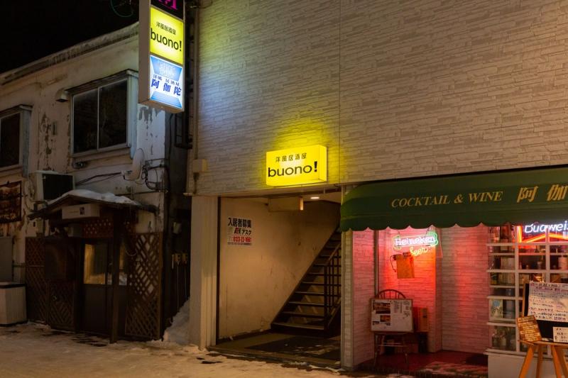 洋風居酒屋Buono!