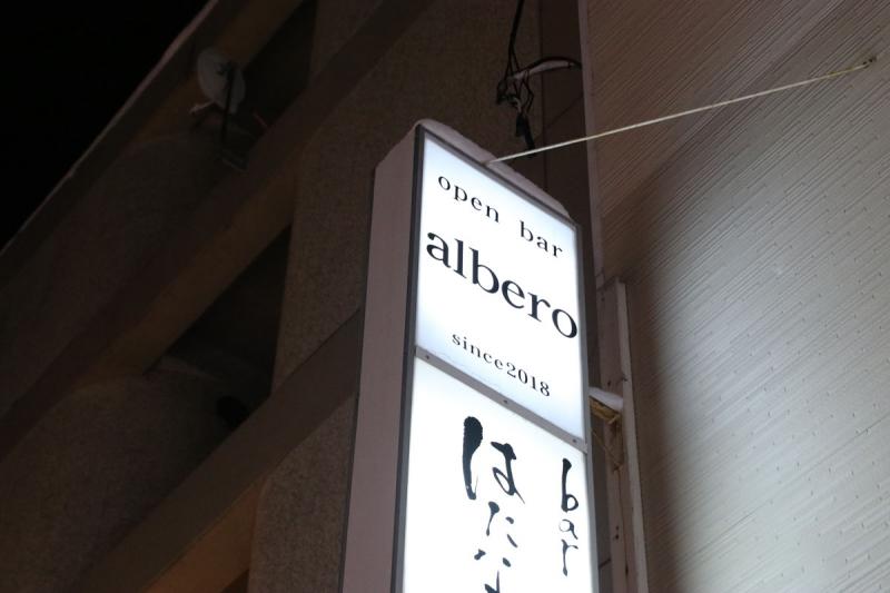 open bar Albero