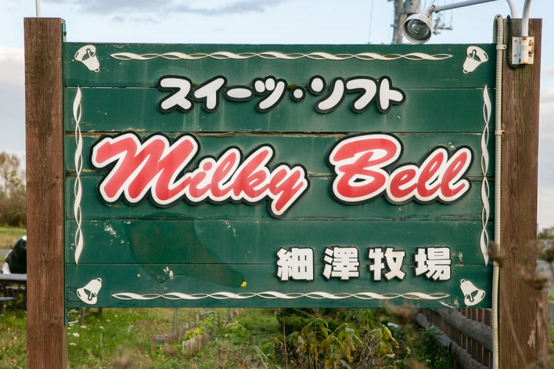 ミルキーベル細澤牧場