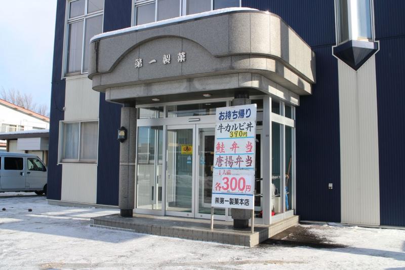 第一製菓本店