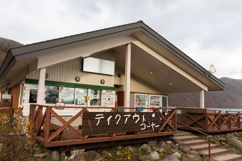 ポロピナイ食堂 (株)支笏湖観光センター
