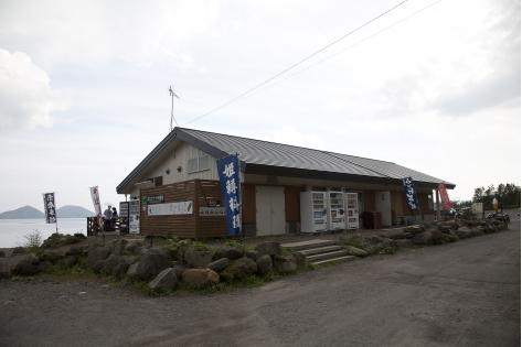 支笏湖観光センター