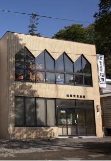 松原温泉旅館