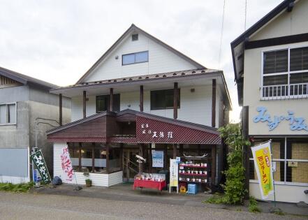 民宿・お食事処 支笏湖荘