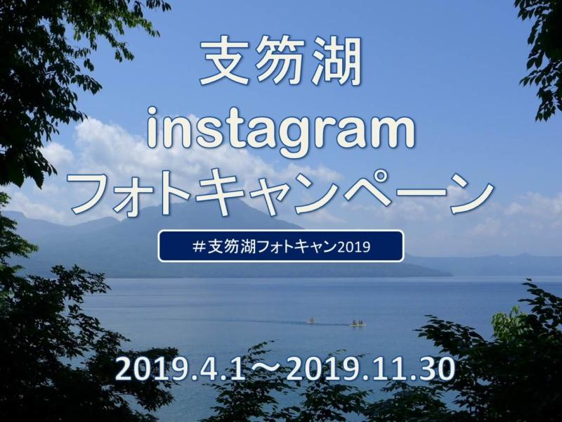 支笏湖instagramフォトキャンペーン2019