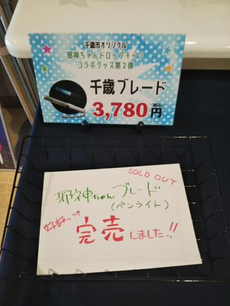【完売御礼!】「千歳ブレード」完売のお知らせ
