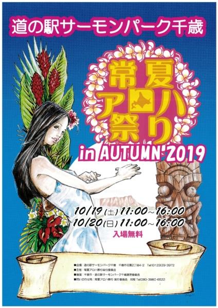 「道の駅サーモンパーク千歳 常夏アロハ祭り in AUTUMN 2019」の開催について