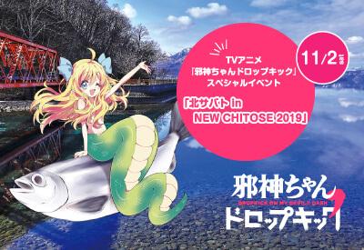 「邪神ちゃんドロップキック」スペシャルイベント 「北サバト in NEW CHITOSE 2019」