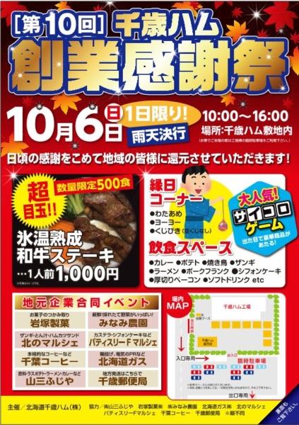 「第10回千歳ハム創業感謝祭」開催のお知らせ