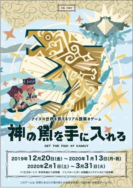 アイヌの世界を旅するリアル謎解きゲーム「神の魚を手に入れろ」開催決定!!