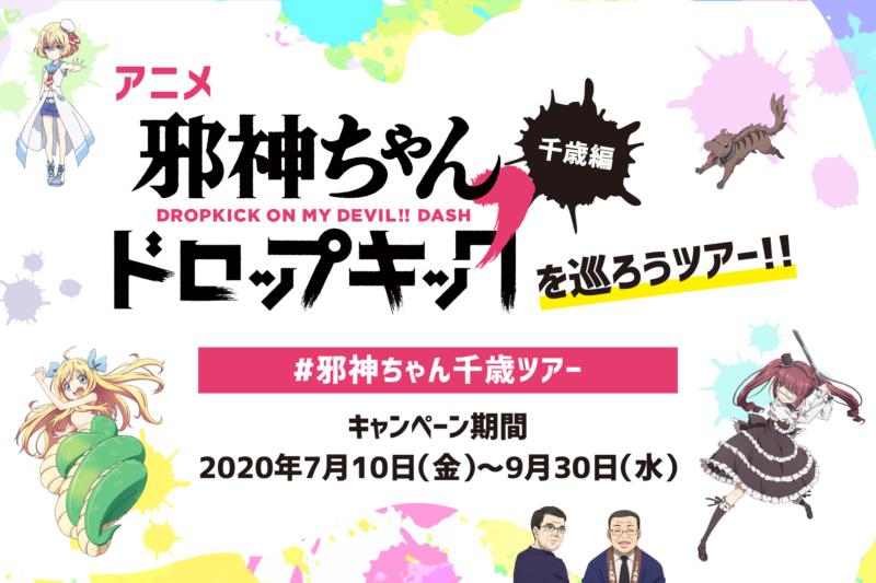 アニメ「邪神ちゃんドロップキック'千歳編」を巡ろうツアー‼実施中♪