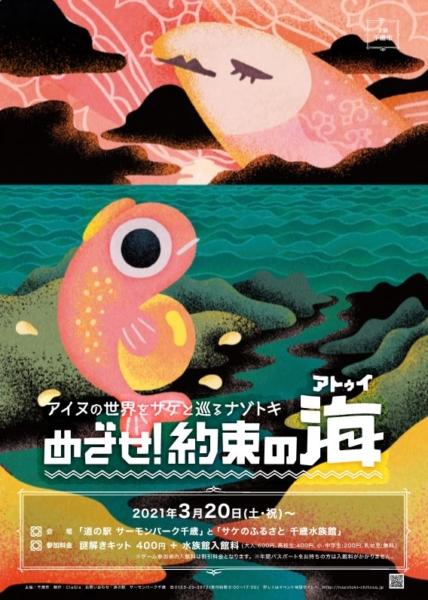 「アイヌの世界をサケと巡るナゾトキ めざせ!約束の海(アトゥイ)」開催決定!