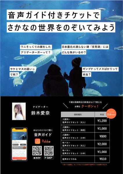 【サケのふるさと千歳水族館】クーポン付き音声ガイドリリース開始!(ナビゲーター:鈴木愛奈さん)