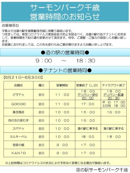 道の駅サーモンパーク千歳 営業時間短縮のお知らせ(6/21更新)